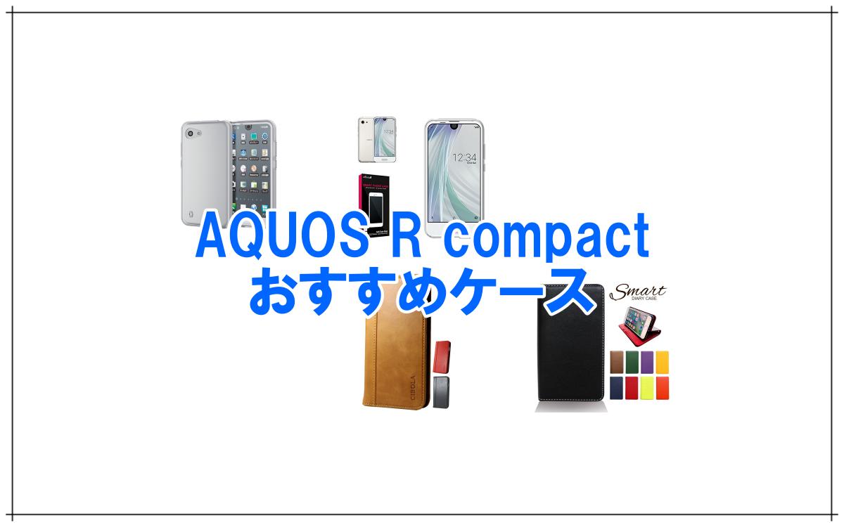 AQUOS R compactおすすめケース/手帳型・クリアケースなど