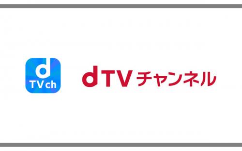 dTVチャンネルのメリット・デメリット・特徴を徹底解説
