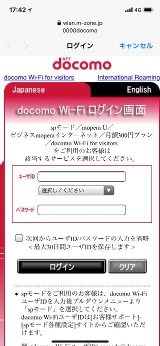 使い方 ドコモ wifi