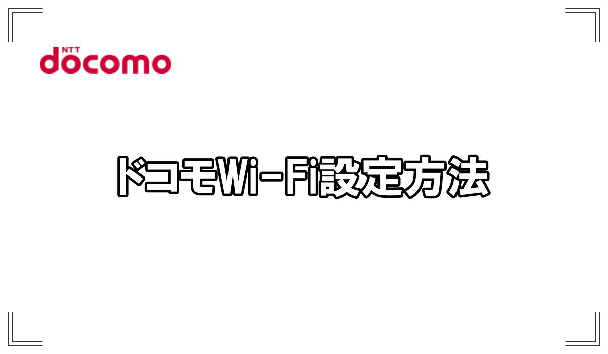 ドコモWi-Fiスポットの設定方法/0001docomo接続がおすすめ