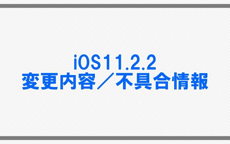 iOS11.2.2の不具合や変更内容まとめ/iPhone 6でパフォーマンス低下の恐れあり?