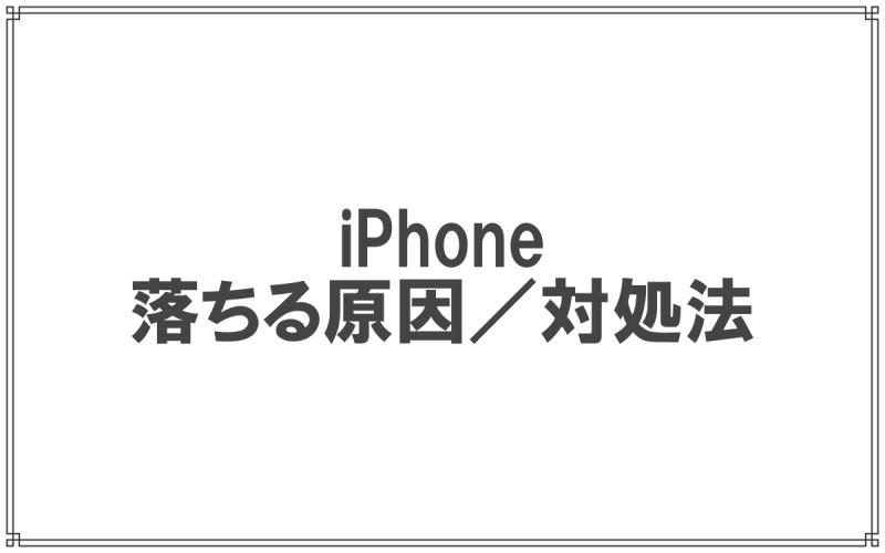 iPhoneが落ちる原因と対処法/アプリ落ちや再起動の理由とは【iOS11以降】