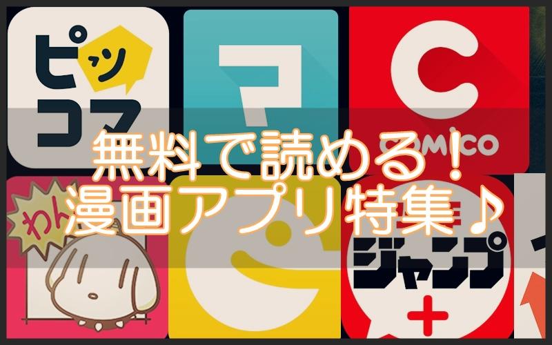 無料漫画アプリおすすめ18選!人気有名作品を収録したアプリが多数