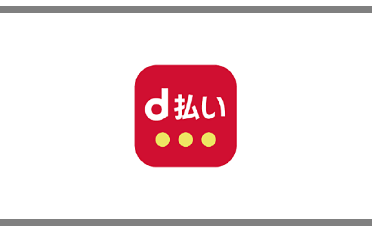 ドコモ「d払い」とは/iDとの違いやクレカdカードGOLDを使うとお得な理由