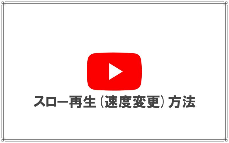 Youtubeをスロー再生(速度変更)方法/iPhone・Android・PC別に紹介