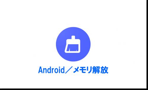 Android/アプリを使ったメモリ解放方法と使わない時のやり方