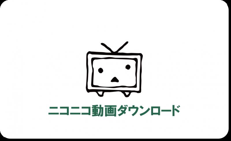 ニコニコ動画ダウンロードサイト...