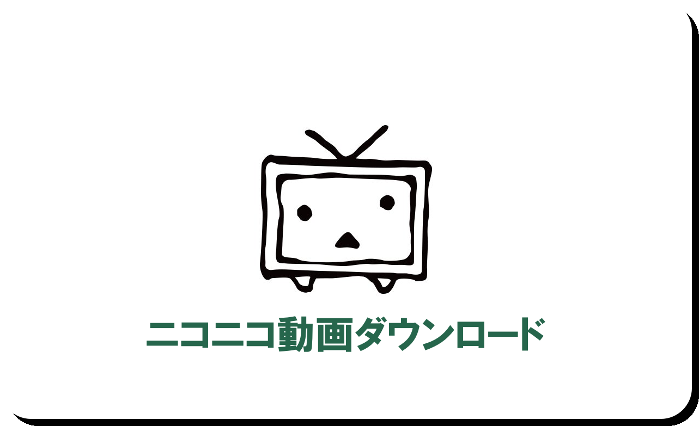 ニコニコ動画ダウンロードサイト/ソフト・アプリまとめ【mp3/mp4対応】