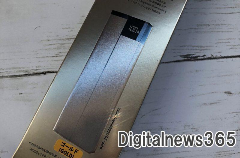 【REMAX】KEROLLA POWER BANK モバイルバッテリーのレビュー