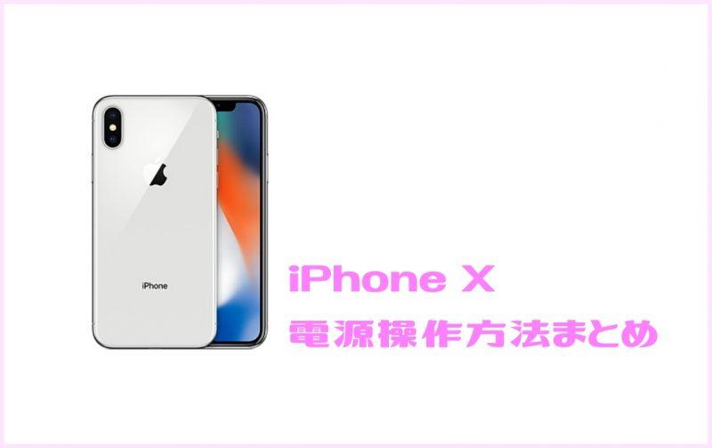 iPhone Xの(強制)再起動と電源オンオフのやり方