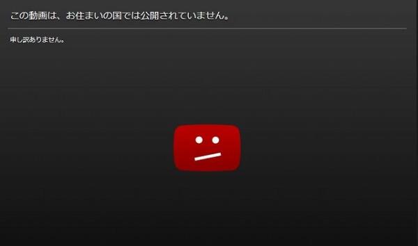 YouTube/この動画は、お住まいの国では公開されていません。と表示される理由