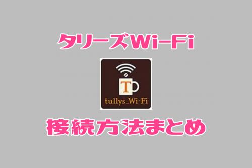 タリーズWi-Fiの接続方法(使い方)/安全性・危険性についても解説