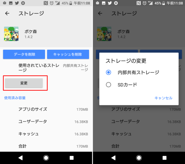 Android10 カード アプリ sd 移動