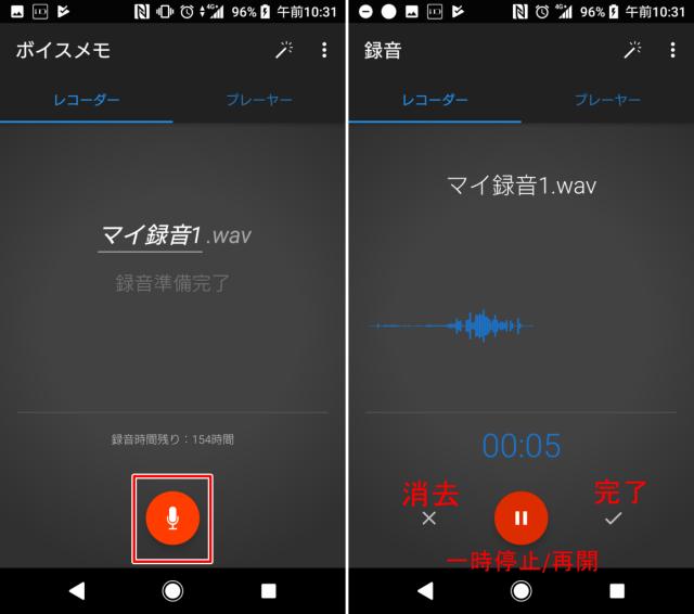 アプリ 録音 録音・ボイスレコーダーアプリ おすすめ5選──音質や編集に優れた無料アプリを紹介【iPhone/Android】