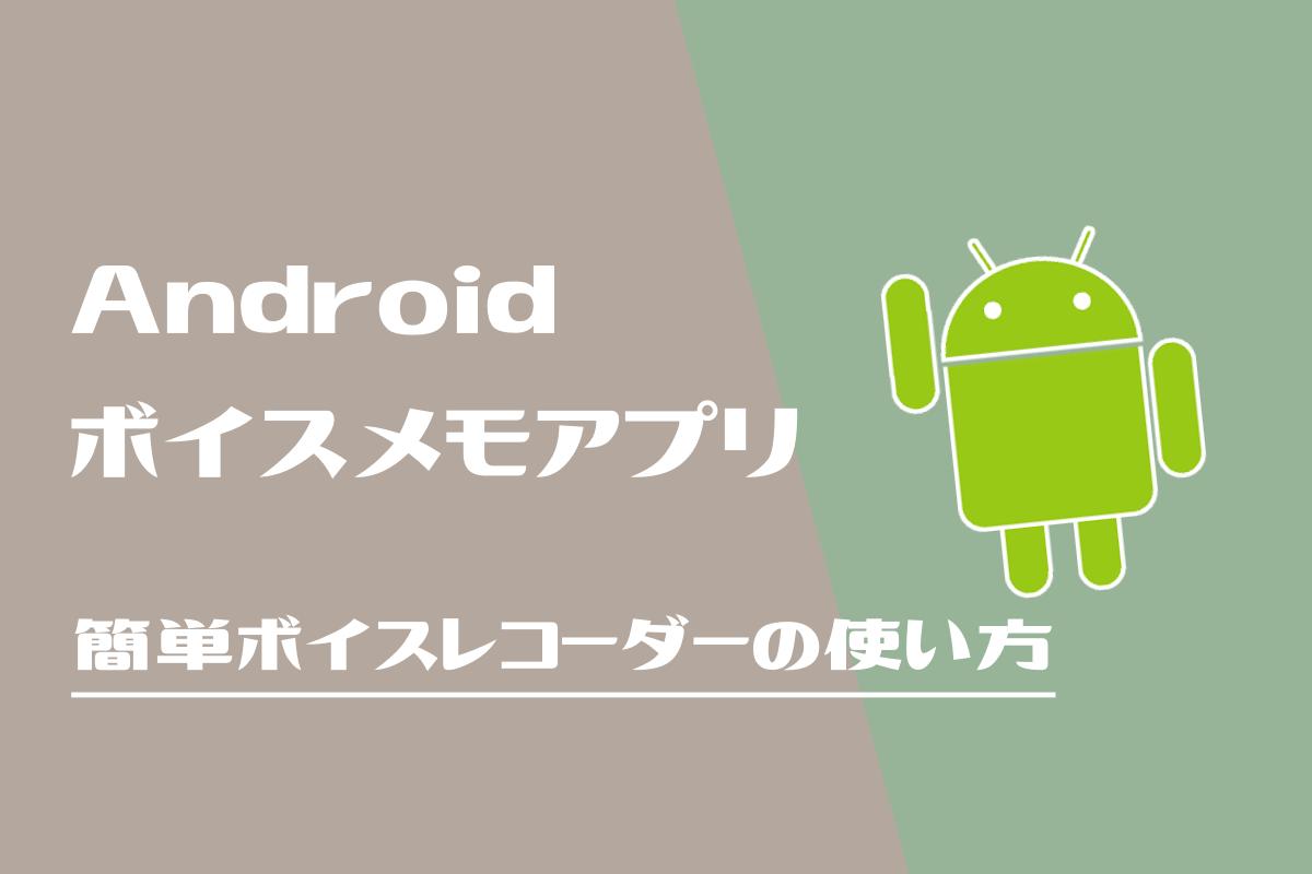 Androidスマホ/ボイスメモアプリ「簡単ボイスレコーダー」の使い方