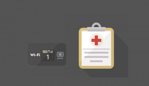 ポケットWiFiは病院でも使える?入院中はレンタルの契約がおすすめ