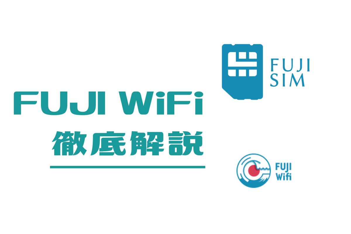 FUJI WiFiの評判や口コミ!レビューしてわかったこと