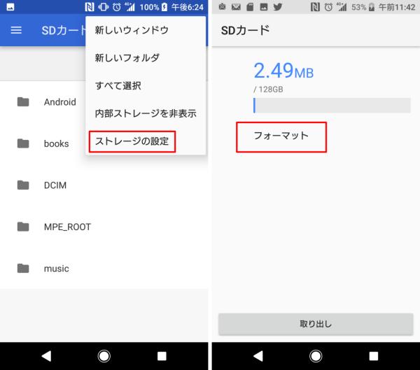 android sdカードを初期化 フォーマット する方法 digitalnews365