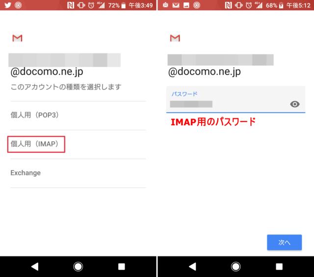 ドコモメールへのアクセス制限