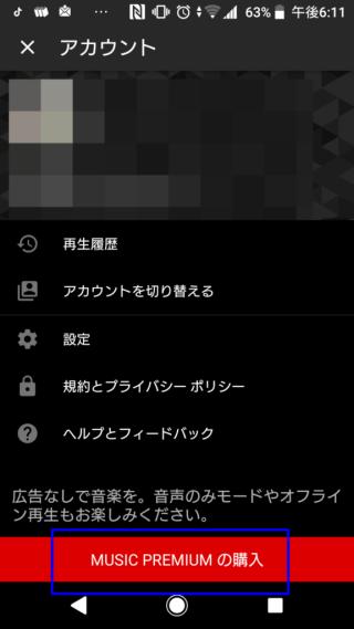 【わりと良い】Google Play Musicの ... - kiritsume.com
