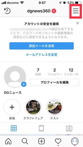 Instagram 親しい 友達