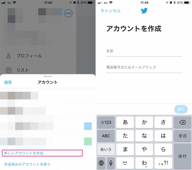 アカウント 作成 ツイッター