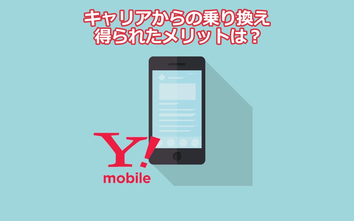状況 ワイ モバイル 審査