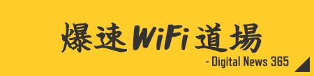 link-wifi